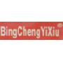 BingChengYiXiu