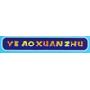 Ye Ao Xuan Zhu